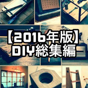 【振り返り】2016年、DIYしたもの総集編!【DIYサラリーマン・むく太郎】