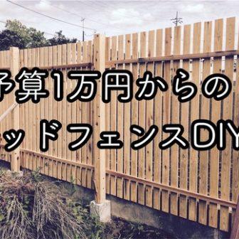 予算1万円から!ホームセンター資材で初めてのウッドフェンスDIY!