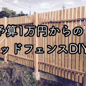 ウッドフェンスやウッドデッキの基本!意外と簡単!基礎づくりDIY